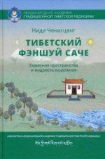 Тибетский фэншуй — саче. Гармония пространства и мудрость исцеления. 2-е изд., испр