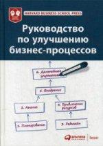 Руководство по улучшению бизнес-процессов; Harvard Business School Press. 4-е изд