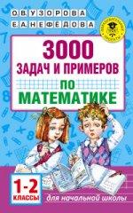 Математика 1-2кл [3000 задач и примеров]