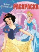 """Волшебная раскраска N РК 16042 """"Принцессы"""""""