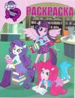 """Волшебная раскраска N РК 16046 """"Мой маленький пони: Девчки и"""