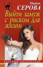 Л. В. Двинина. Выйти замуж с риском для жизни