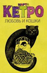 Любовь и кошки (Комплект из 4 книг)