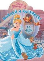 """Наклей и раскрась N НР 16088 """"Принцессы"""""""