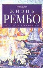 Жизнь Рембо