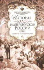 История балов императорской России