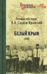 ВМ Белый Крым. 1920 (12+)