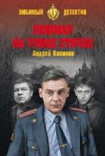 ЛД Кошмар на улице Стачек (12+)