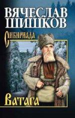 СИБ С/с Шишков Ватага (12+)