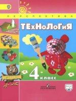 """Роговцева 4 кл. Технология. Учебник (Сер. """"Перспектива"""")ФГОС/136"""