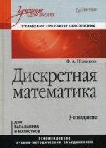 Дискретная математика.Учебник.3изд