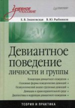 Девиантное поведение личности и группы: Учебное пособие. Стандарт третьего поколения