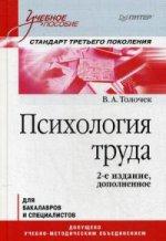 Психология труда. Учебное пособие. 2-е изд., доп
