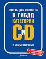Билеты 2016 для экзамена в ГИБДД с комментариями. Категории С и D