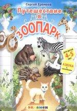 Азбука. 4-5лет. Путешествие в зоопарк.С наклейками
