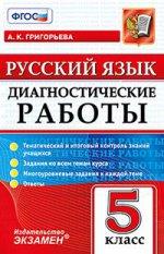 ДИАГНОСТИЧЕСКИЕ РАБОТЫ. РУССКИЙ ЯЗЫК. 5 КЛАСС. ФГОС