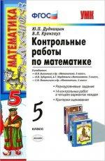 УМК Математика 5кл. Контрольные работы