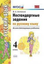 УМК Русский язык 4кл. Нестандартные задачи