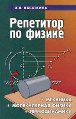 Репетитор по физике.Механика дп