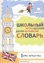 Школьный англо-рус,русско-англ.словарь дп