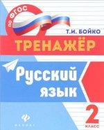 Русский язык 2кл