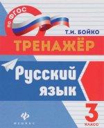 Русский язык: 3 класс дп