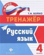 Русский язык: 4 класс дп