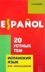 20 устных тем по испанскому языку для школьников