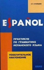 Практикум по грамматике испанского языка: Повелительное наклонение