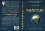 Глобализация.Контуры целостного мира.Монография.-3-е изд