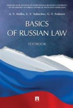 Basics of Russian Law. Textbook