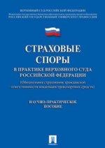 Страховые споры в практике Верховного Суда РФ. Научно-практич.пос