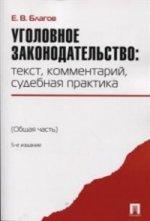 Уголовное законодательство: текст, комментарий, судебная практика (Общая часть).-5-е изд