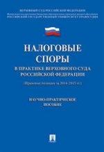Налоговые споры в практике Верховного Суда РФ. Научно-практич.пос