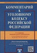 Комментарий к УК РФ.-11-е изд