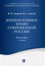 Корпоративное право современной России. Монография.-2-е изд