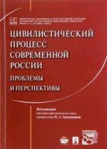 Цивилистический процесс современной России: проблемы и перспективы. Монография