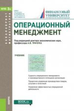 Операционный менеджмент (для магистрантов)+ электронное приложение. Учебник