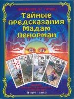 Тайные предсказания Мадам Ленорман: полное практическое руководство и сочетание карт. Книга + 36 карт