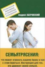 Семьятрясение. Что может угрожать вашему браку
