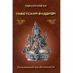 Тибетский буддизм. Относительный мир, абсолют. ум