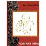 Религии и тайные учения Востока