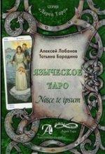 Книга «Языческое Таро»