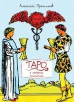 Таро в любовных отношениях