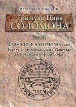 Гримуар царя Соломона. Том II. Clavicula Salomonis или Ключ Соломона сына Давида, величайшего философа