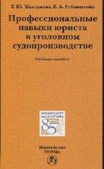 Профессиональные навыки юриста в уголовном судопроизводстве: Учебное пособие Т.Ю. Максимова