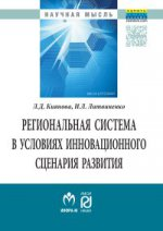Региональная система в условиях инновационного сценария развития: Монография Л.Д. Киянова, И.Л. Литвиненко. - (Научная мысль)