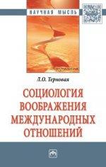 Социология воображения международных отношений: Монография Л.О. Терновая. - (Научная мысль)