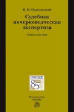 Судебная почерковедческая экспертиза: Учебное пособие И.Н. Подволоцкий