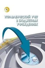 Управленческий учет в бюджетных учреждениях: Учебник М.А. Вахрушина, И.Д. Демина, М.И. Сидорова и др